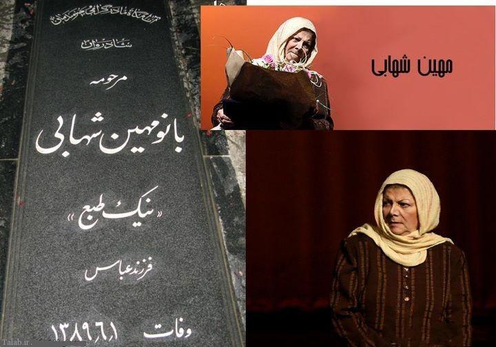 بیوگرافی مهین شهابی