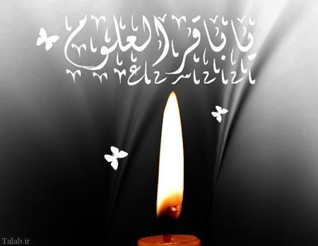 عکس های مخصوص شهادت امام محمدباقر (ع)