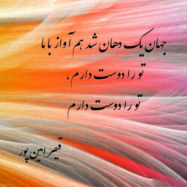 جملکس های شعر های زیبا و جالب
