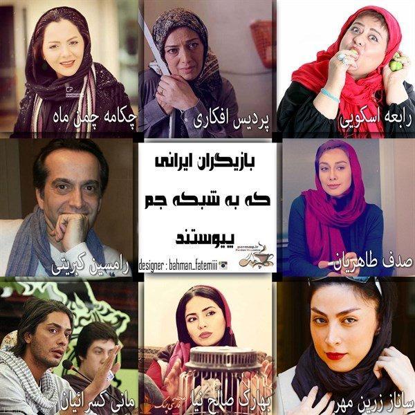 موج برگشت بازیگران ایرانی ملحق شده به جم