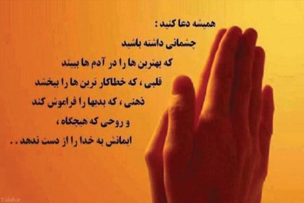 دعا جهت وسعت رزق