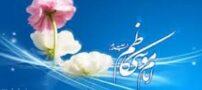 اس ام اس ولادت امام موسی کاظم (ع)