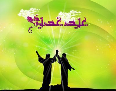اعمال  مستحبی در شب و روز عید غدیر