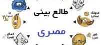 طالع بینی مصری مهر ماه