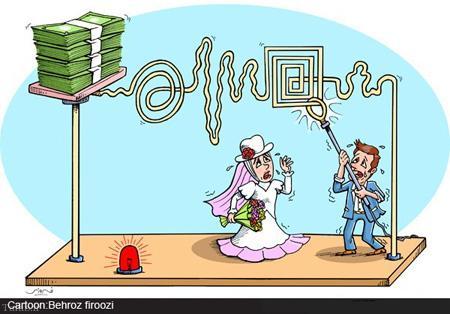 کاریکاتور سد های ازدواج ساده