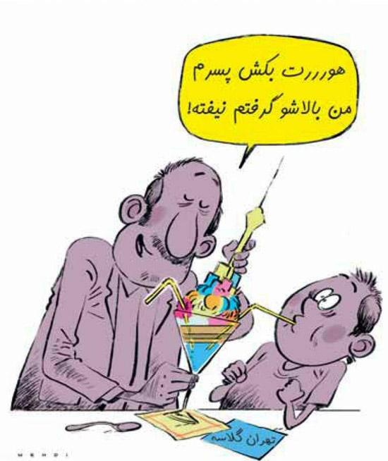 کاریکاتور نشستهای زمین در تهران (+عکس)