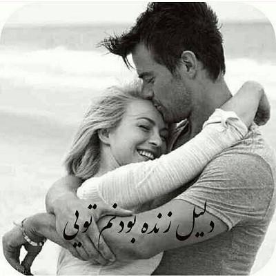 عکس عاشقانه ویژه زوجین عاشق