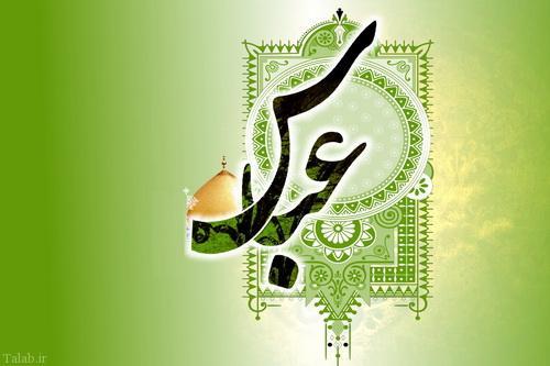 القاب معروف حضرت عباس علیه السلام