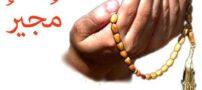 دعای پر فیض مجیر همراه با ترجمه