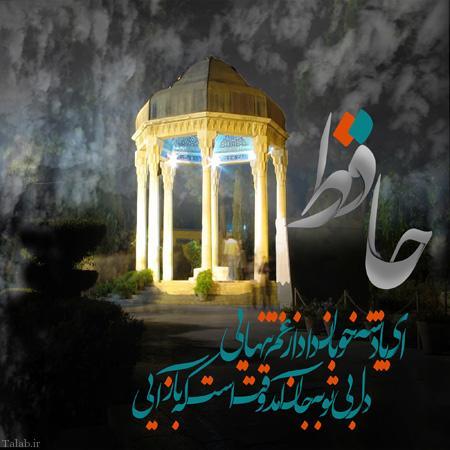 تصاویر پوسترهای روز حافظ
