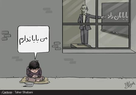 کاریکاتور روز جهانی ریشه کنی فقر