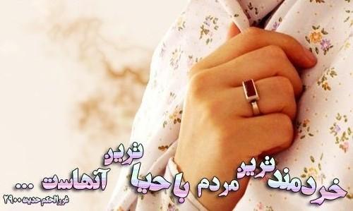 تفاوت آراستگی زن و مرد از نظر اسلام