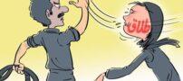 کاریکاتور های جالب از دغدغه های مردم