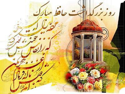 پیامک تبریک روز بزرگداشت حافظ