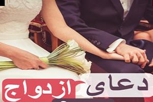 دعا براى فراهم شدن زمینه ازدواج مناسب