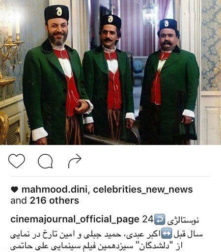 خبرهای جنجالی از اینستاگرام بازیگران ایرانی (+عکس)