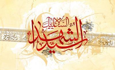 متن و شعر برای مداحی عاشورای حسینی