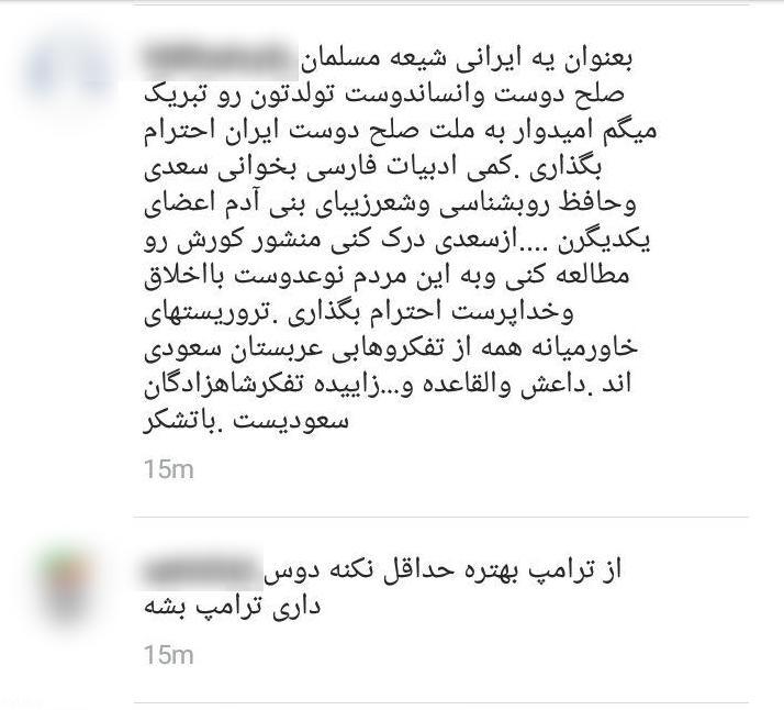 حمله کاربران ایرانی به اینستاگرام هیلاری کلینتون (+عکس)