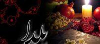 جشن شب یلدا در شهر زنجان