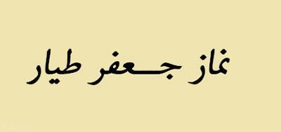 كیفیت نماز جعفر طیّار