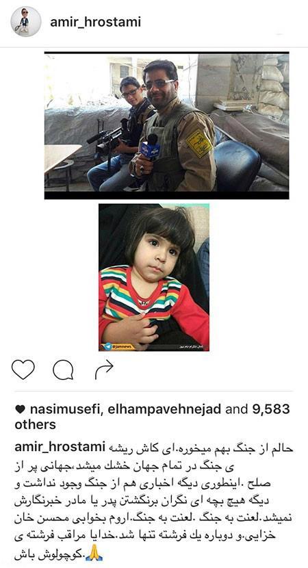 تصاویر داغ و جنجالی از بازیگران ایرانی