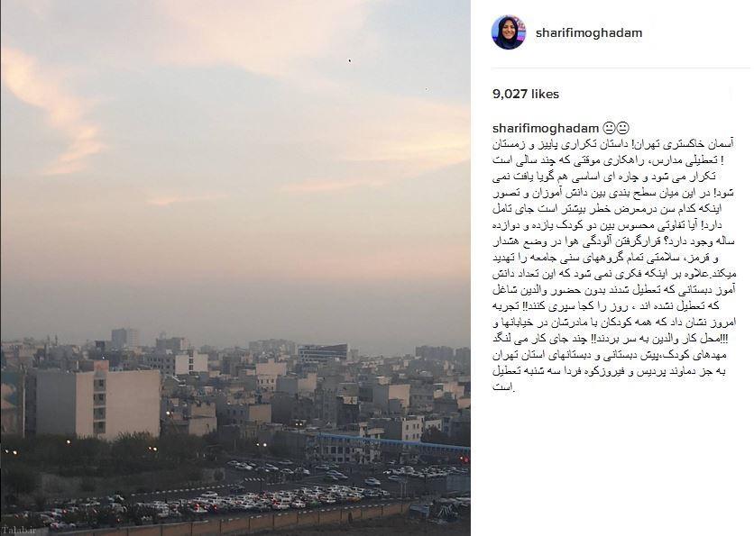 تصویری از تشدید آلودگی هوا تهران