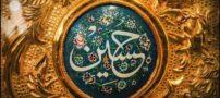 استراحتگاههای دلسوختگان امام حسین (ع)