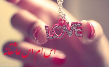 پیامک های عاشقانه و رمانتیک زیبایی