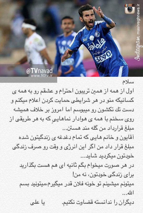 پست جالب در اینستاگرام محمد امین حاج محمدی