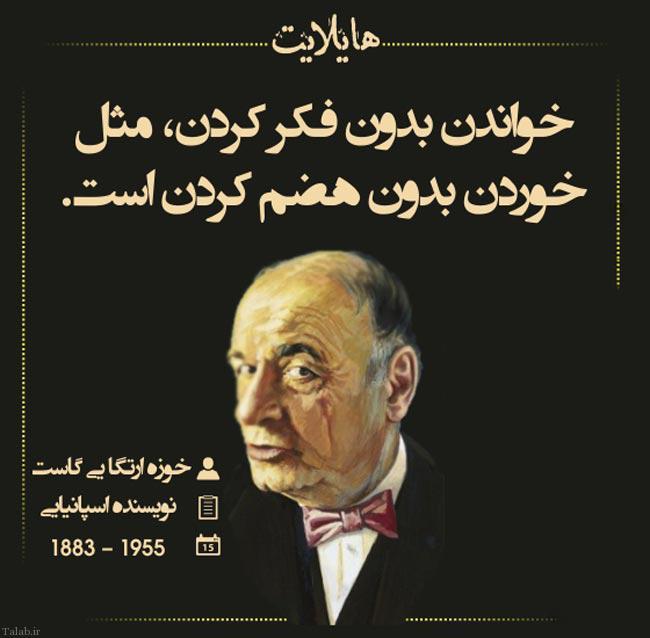برگزیده ای از زیباترین سخنان برتر بزرگان (+عکس)