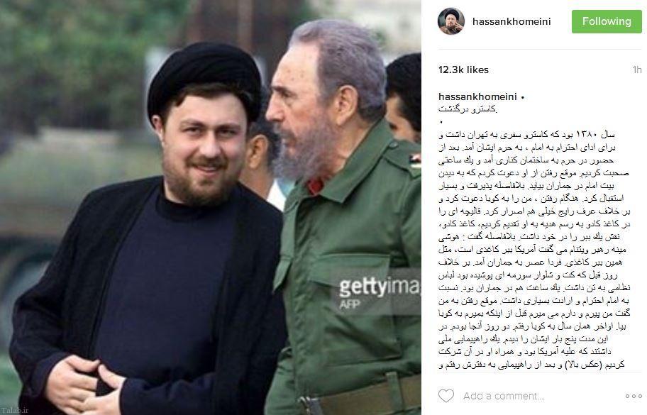 واکنش سید حسن خمینی به درگذشت کاسترو