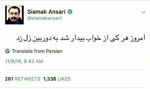 واکنش بازیگران ایرانی به انتخاب ترامپ (+عکس)