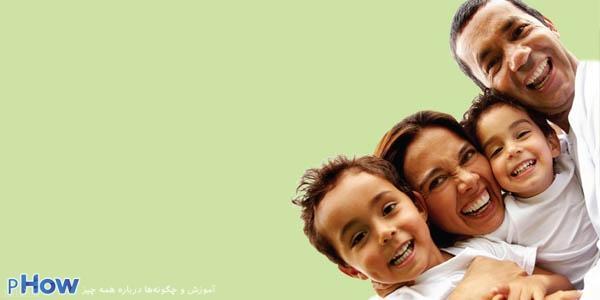 چگونه یک خانواده خوشحال داشته باشیم؟