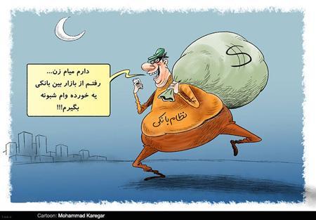 کاریکاتورهای جالب و کنایه آمیز با موضوعات روز