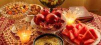 آداب و رسوم مردم ایران در شب یلدا