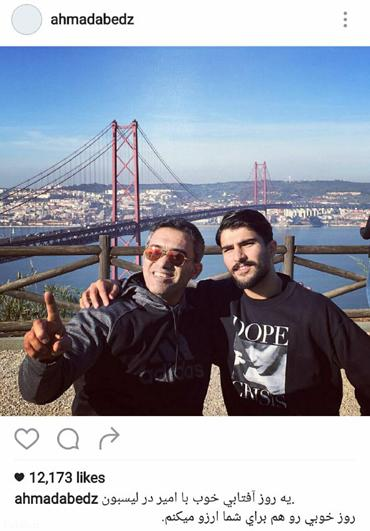 تصویر احمدرضا عابدزاده و فرزندش در لیسبون !