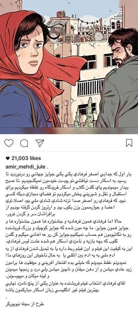 سری جدید اخبار هنرمندان ایرانی در فضای مجازی
