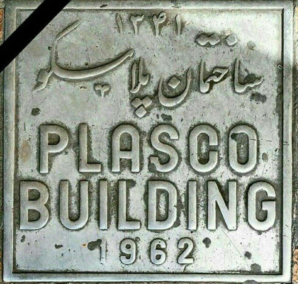 رویداد تلخ «پلاسکو» از زبان داغداران
