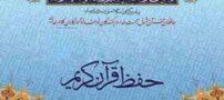 ساده ترین روش حفظ قرآن