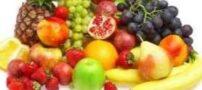 میوه هایی که روزانه مصرف می کنید…