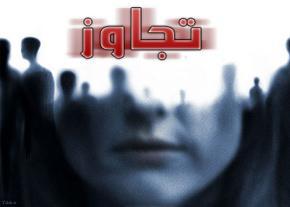 تجاوز وحشیانه راننده وانت به دختر تهرانی