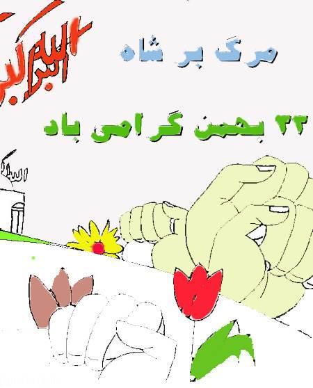 نقاشی های زیبا از کودکان ایران به مناسبت دهه فجر