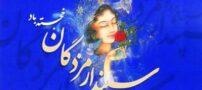 تاریخ دقیق روز عشاق در ایران