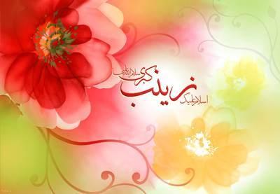 شعر زیبا مخصوص تبریک میلاد حضرت زینب (س)