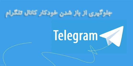 آموزش جلوگیری از عضویت خودکار به کانال تلگرام