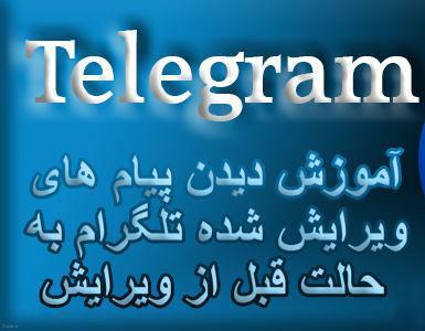 ترفند جالب مشاهده پیام های ویرایش شده تلگرام
