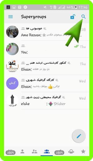 آموزش حذف جستجو در تلگرام – کانال و …