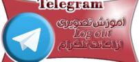 آموزش خارج شدن از اکانت تلگرام در اندروید Log out