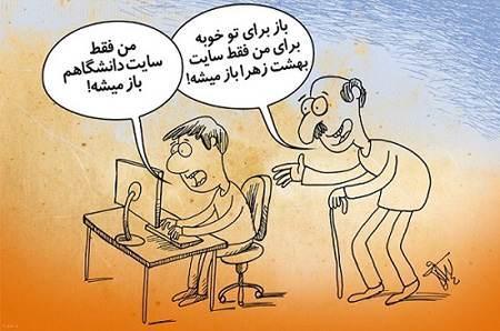کاریکاتور های جدید و روز اجتماعی آخر ماه (7)