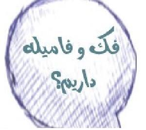جملات طنز « فک و فامیل داریم»